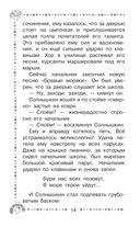 Весёлое мореплавание Солнышкина — фото, картинка — 13