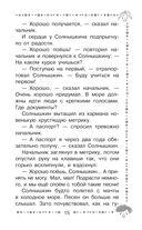 Весёлое мореплавание Солнышкина — фото, картинка — 14