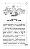 Весёлое мореплавание Солнышкина — фото, картинка — 4