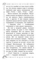Весёлое мореплавание Солнышкина — фото, картинка — 5