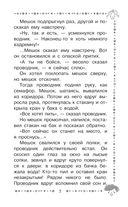 Весёлое мореплавание Солнышкина — фото, картинка — 6