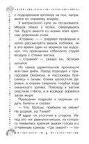 Весёлое мореплавание Солнышкина — фото, картинка — 7