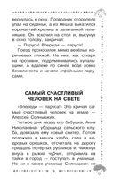 Весёлое мореплавание Солнышкина — фото, картинка — 8