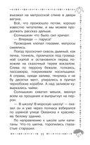 Весёлое мореплавание Солнышкина — фото, картинка — 10