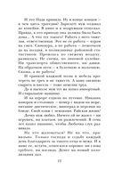 Верный муж (м) — фото, картинка — 12
