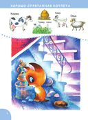 Котёнок по имени Гав — фото, картинка — 6