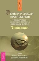 Золотые законы. Деньги и Закон Притяжения. Том 1, 2 (комплект из 3-х книг) — фото, картинка — 2
