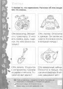 Большая книга тестов. 5-6 лет — фото, картинка — 1