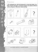 Большая книга тестов. 5-6 лет — фото, картинка — 5