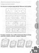 Большая книга тестов. 5-6 лет — фото, картинка — 6