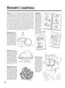 Основы рисования — фото, картинка — 12