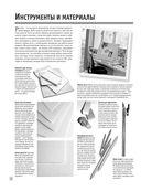 Основы рисования — фото, картинка — 6