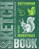 SketchBook. Визуальный экспресс-курс по рисованию. Животные (изумруд) — фото, картинка — 1