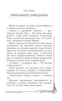 Нэнси Дрю и тайна старых часов — фото, картинка — 15