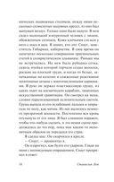 Солярис — фото, картинка — 10