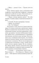 Солярис — фото, картинка — 13