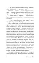Солярис — фото, картинка — 4