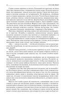 Густав Эмар. Полное иллюстрированное издание в одном томе — фото, картинка — 10
