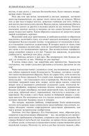 Густав Эмар. Полное иллюстрированное издание в одном томе — фото, картинка — 11