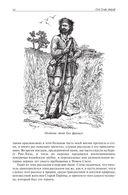 Густав Эмар. Полное иллюстрированное издание в одном томе — фото, картинка — 12