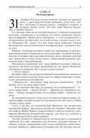 Густав Эмар. Полное иллюстрированное издание в одном томе — фото, картинка — 13