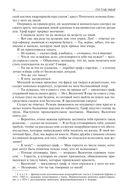 Густав Эмар. Полное иллюстрированное издание в одном томе — фото, картинка — 14