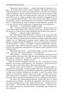 Густав Эмар. Полное иллюстрированное издание в одном томе — фото, картинка — 15