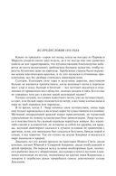 Густав Эмар. Полное иллюстрированное издание в одном томе — фото, картинка — 5