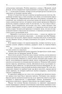 Густав Эмар. Полное иллюстрированное издание в одном томе — фото, картинка — 8
