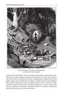 Густав Эмар. Полное иллюстрированное издание в одном томе — фото, картинка — 9