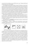 Моя математика. 1 класс. Методические рекомендации — фото, картинка — 5