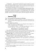 Моя математика. 1 класс. Методические рекомендации — фото, картинка — 6
