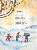 Зимняя книга — фото, картинка — 11