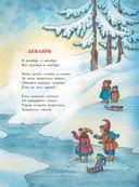 Зимняя книга — фото, картинка — 13