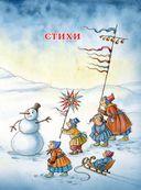 Зимняя книга — фото, картинка — 5