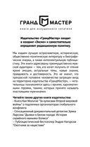 Борьба за Красный Петроград — фото, картинка — 2