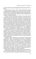 Борьба за Красный Петроград — фото, картинка — 13