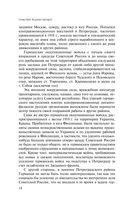Борьба за Красный Петроград — фото, картинка — 14