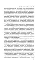 Борьба за Красный Петроград — фото, картинка — 15