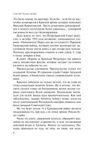 Борьба за Красный Петроград — фото, картинка — 6