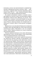 Борьба за Красный Петроград — фото, картинка — 9