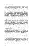 Борьба за Красный Петроград — фото, картинка — 10