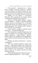 Изумительный Морис и его ученые грызуны — фото, картинка — 15