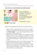 Английский язык. Небанальный самоучитель. Языковой допинг — фото, картинка — 13