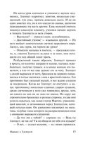 Нарцисс и Златоуст (м) — фото, картинка — 15