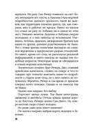 Джек Ричер, или Прошедшее время — фото, картинка — 12