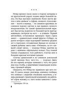 Джек Ричер, или Прошедшее время — фото, картинка — 6