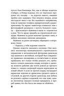Джек Ричер, или Прошедшее время — фото, картинка — 8