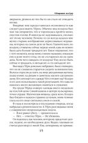 Обещанная колдуну — фото, картинка — 14