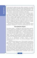 Начни общаться! Современный русско-корейский суперразговорник — фото, картинка — 11